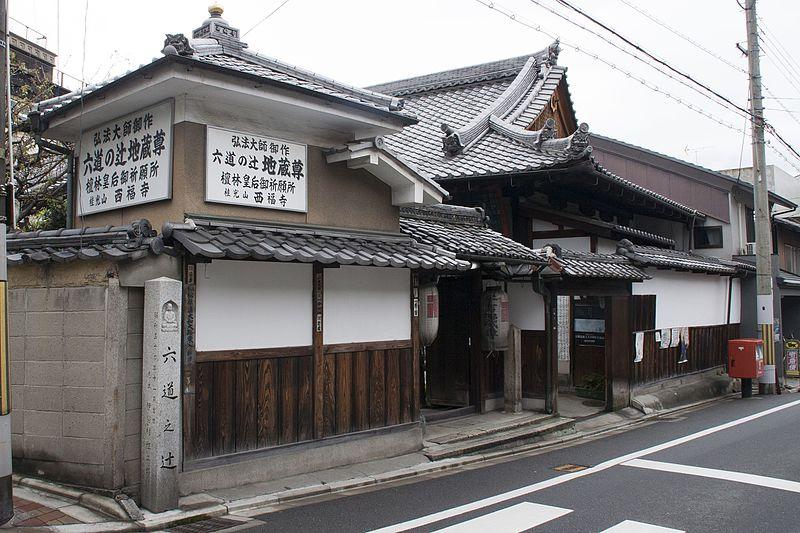 【左京区 不動産】西福寺に行こう