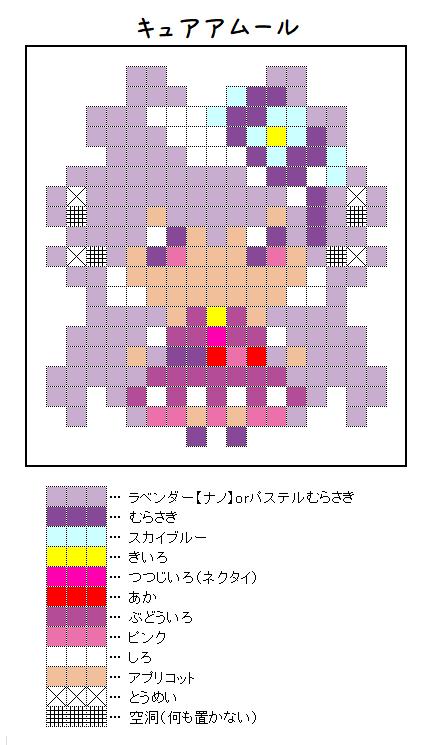 『キュアアムール』のアイロンビーズ図案