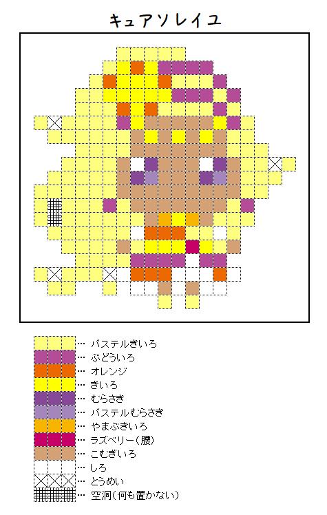 『キュアソレイユ』のアイロンビーズ図案