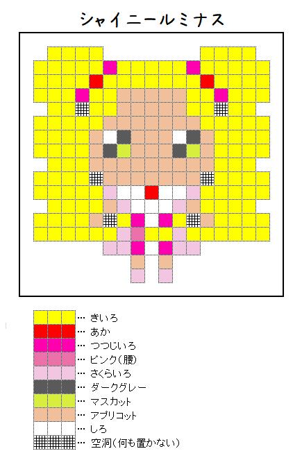 『シャイニールミナス』のアイロンビーズ図案