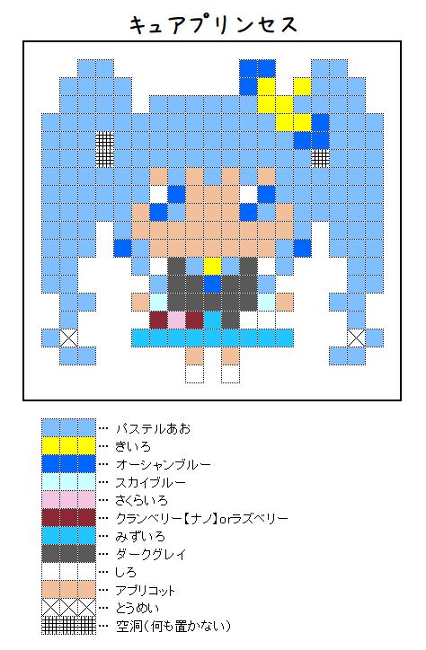 『キュアプリンセス』のアイロンビーズ図案