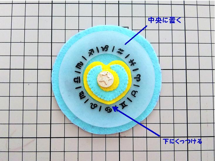 本体⑩ 中央のハートパーツの位置確認