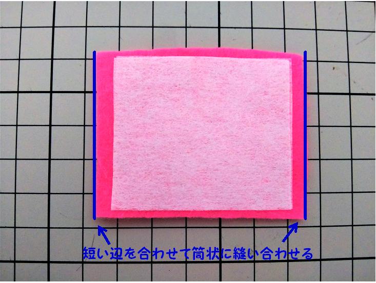 ペン入れ口⑥ 表に接着芯を貼る