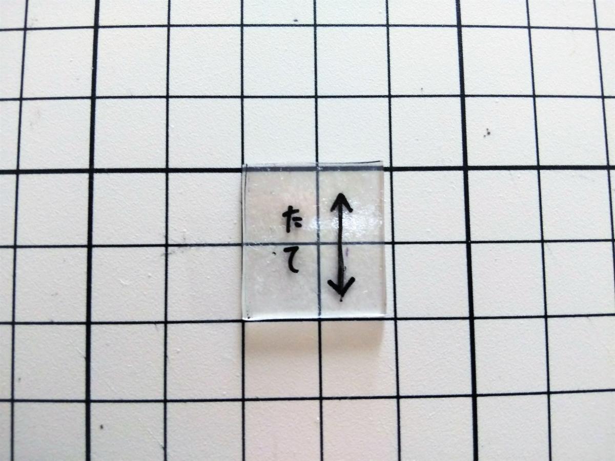 プラ板を焼き縮める