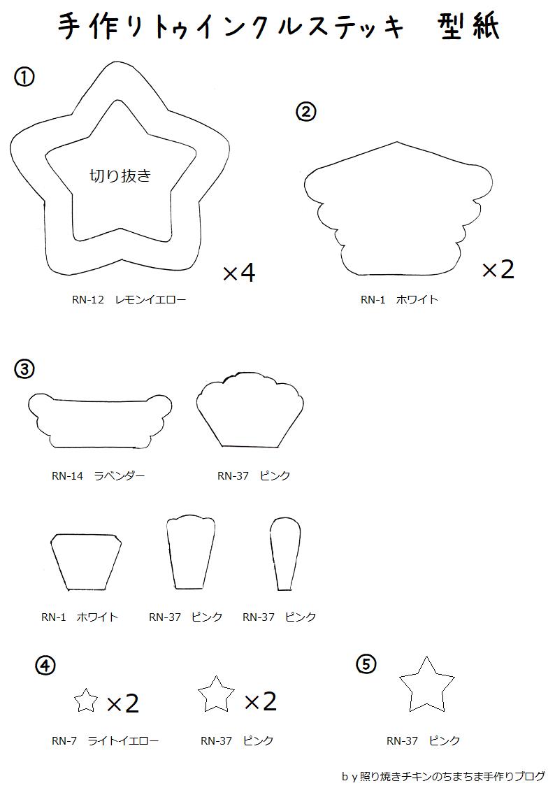 手作りトゥインクルステッキ型紙①