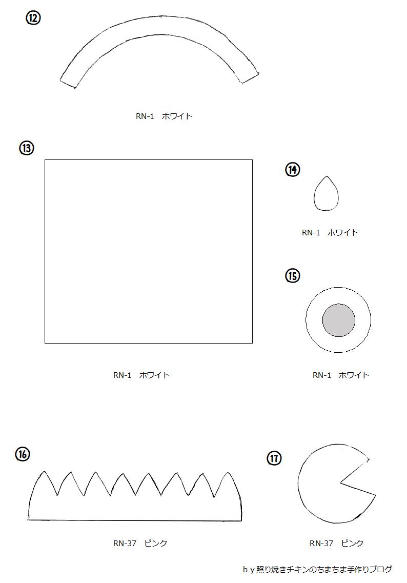 手作りトゥインクルステッキ型紙③