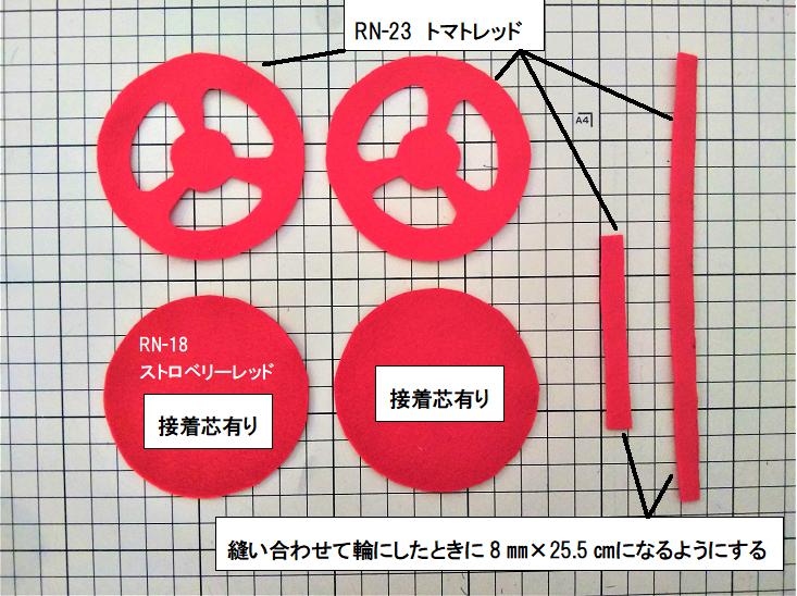 トマトの作り方①【フェルト手芸】