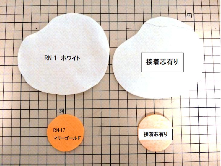 目玉焼きの作り方①【フェルト手芸】