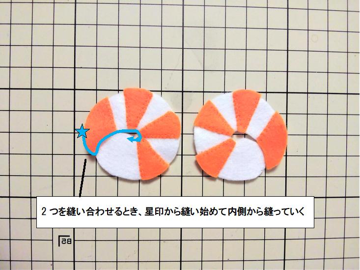 ボイル海老の作り方②【フェルト手芸】