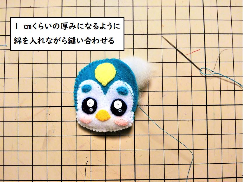 【ペギタン⑥】綿を入れながら縫い合わせる