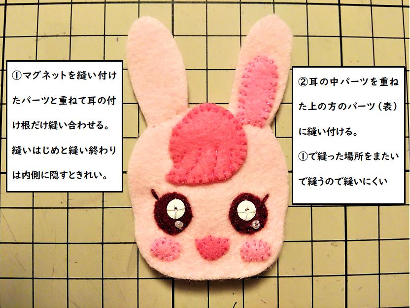 【ラビリン④】耳を縫う