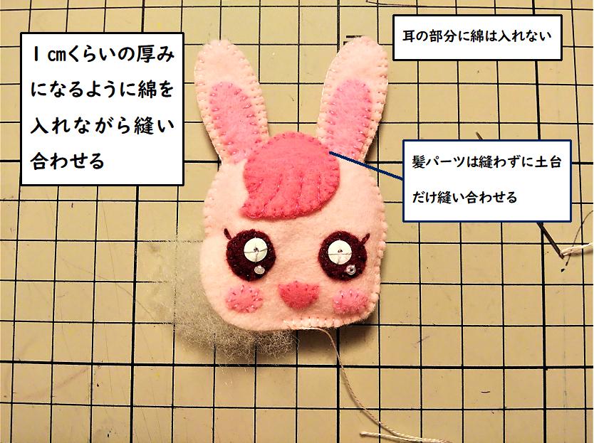 【ラビリン⑤】綿を入れながら縫い合わせる