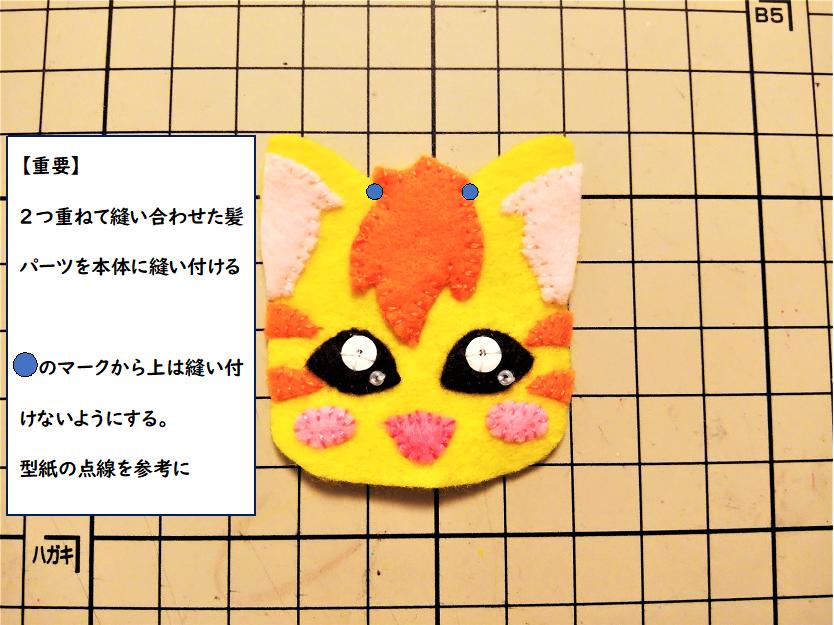【ニャトラン②】各パーツを縫い付ける