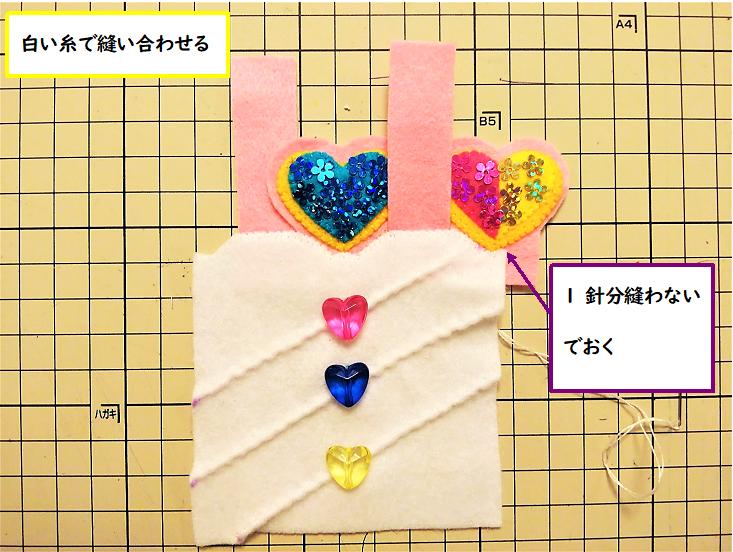 【上部⑧】白い糸で縫い付ける