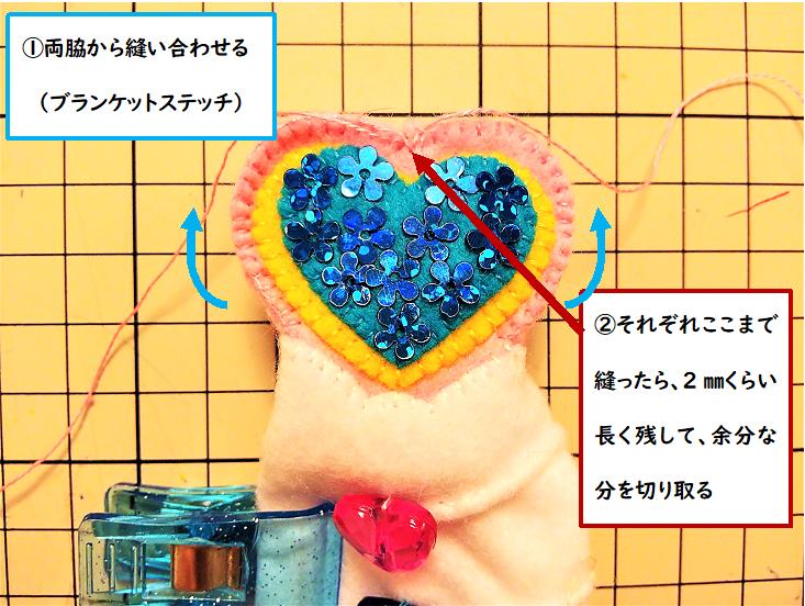 【上部⑩】ハートの側面を縫う