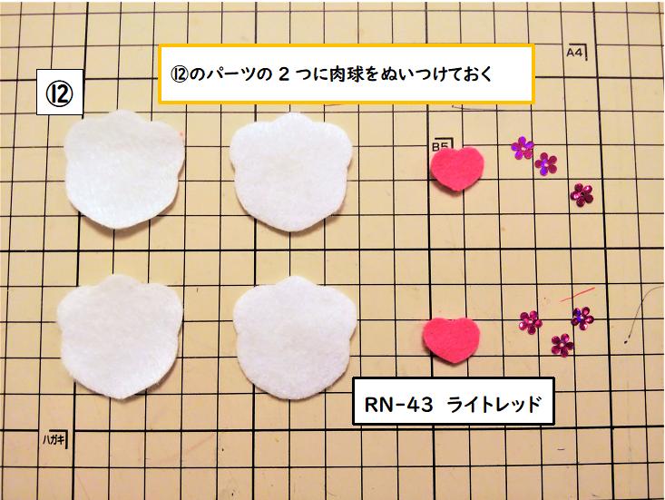 【中央⑤】肉球パーツ