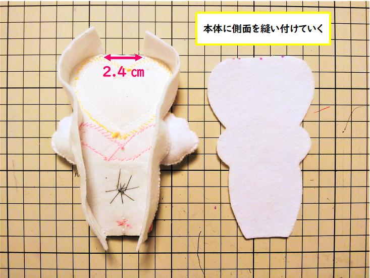 【中央⑧】側面を縫い付ける