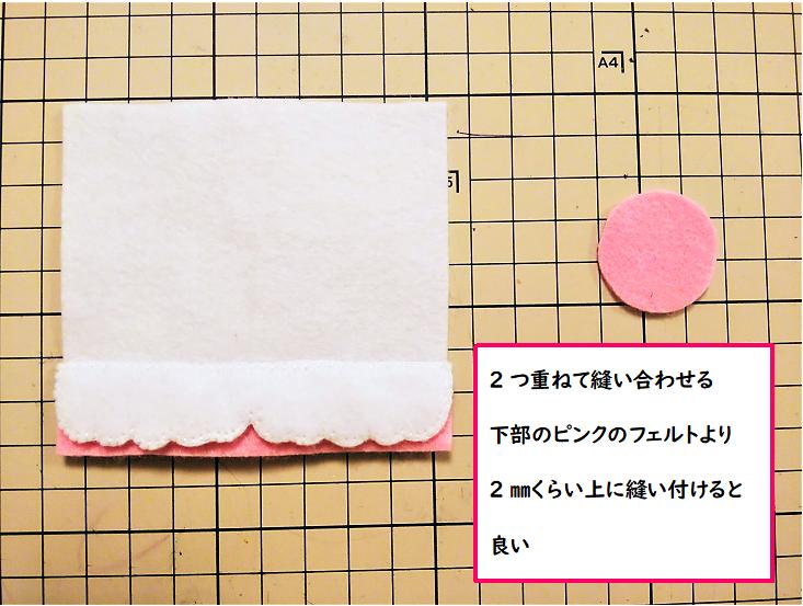 【下部③】重ねて縫い合わせる