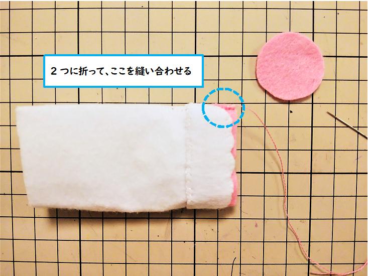 【下部④】ピンクのところを縫い合わせる