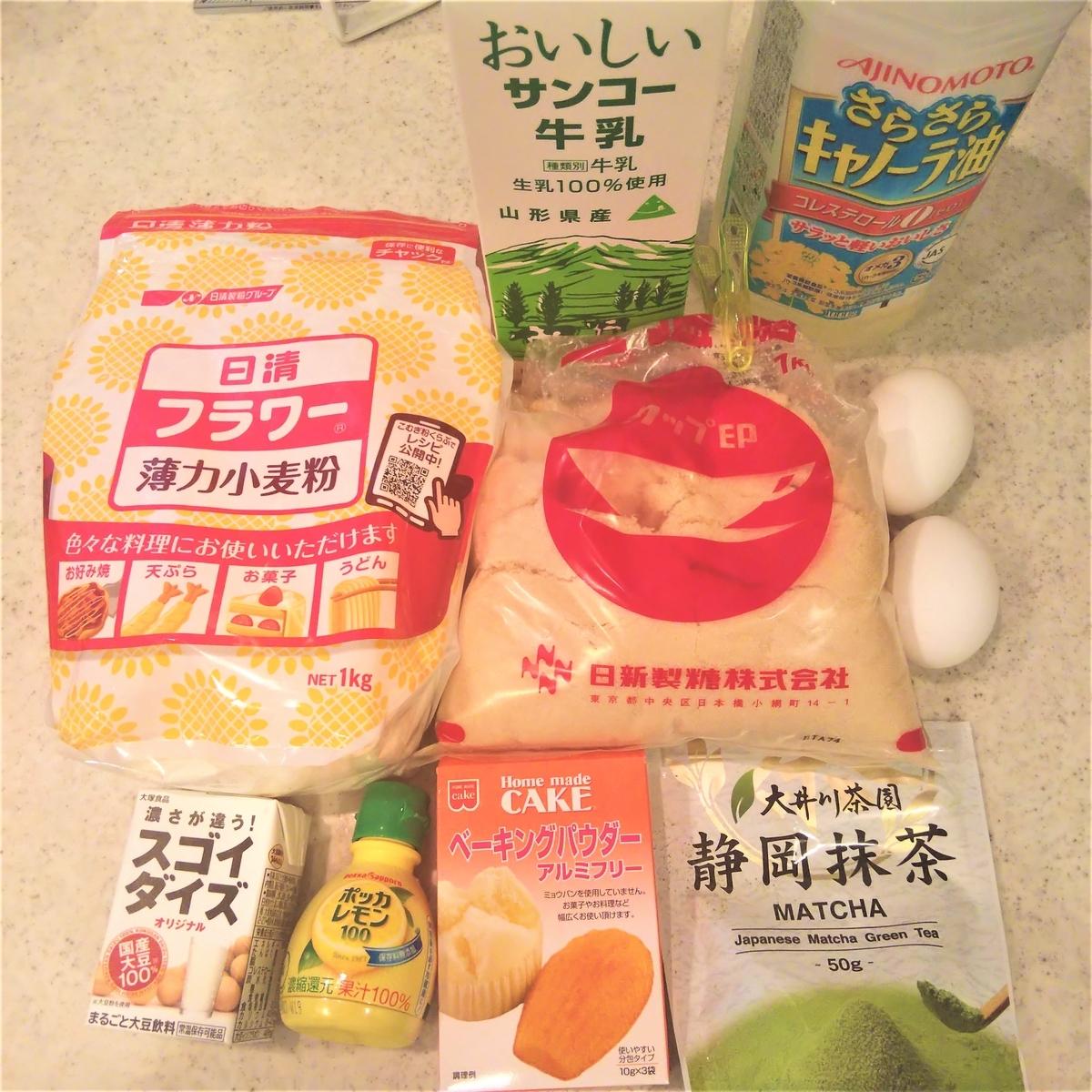 『豆乳メレンゲケーキ(抹茶味)』の材料