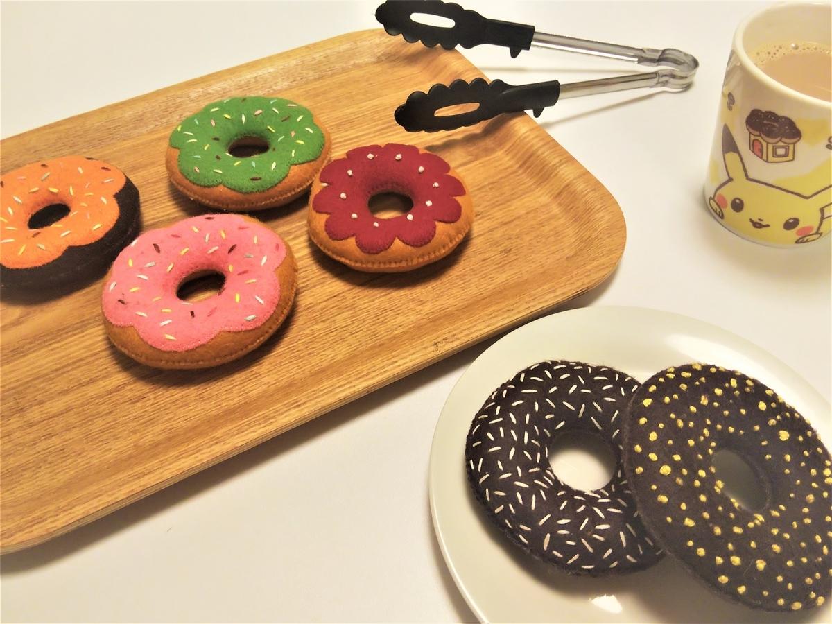 フェルトで作る『基本のドーナツ』