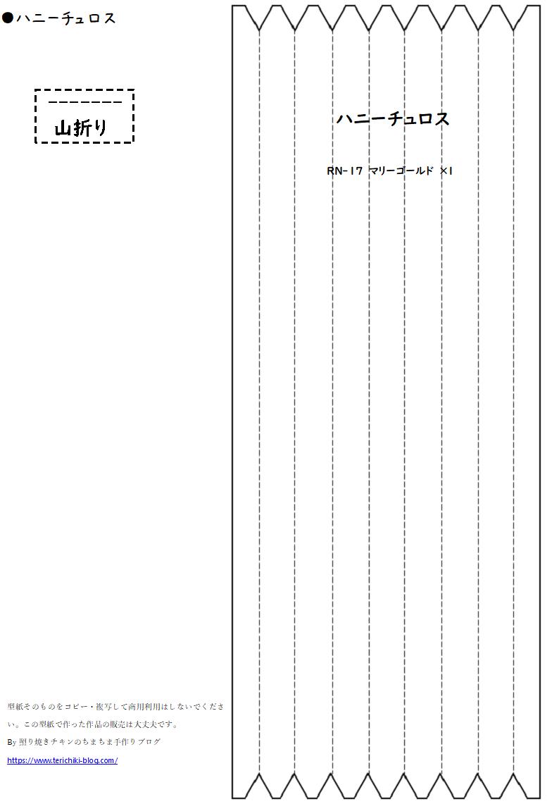 『ハニーチュロス』の型紙