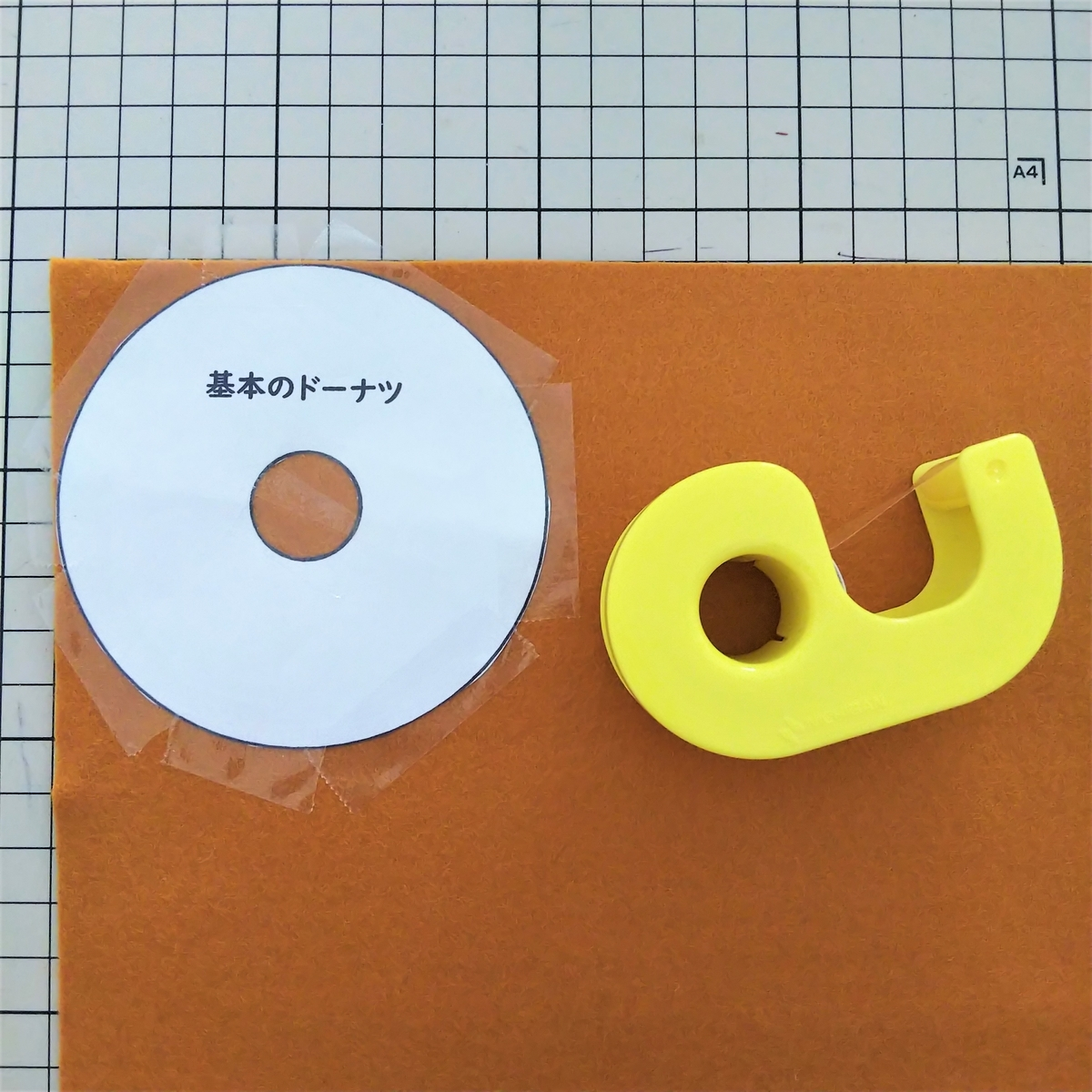 基本のドーナツの作り方② セロハンテープで貼り付ける