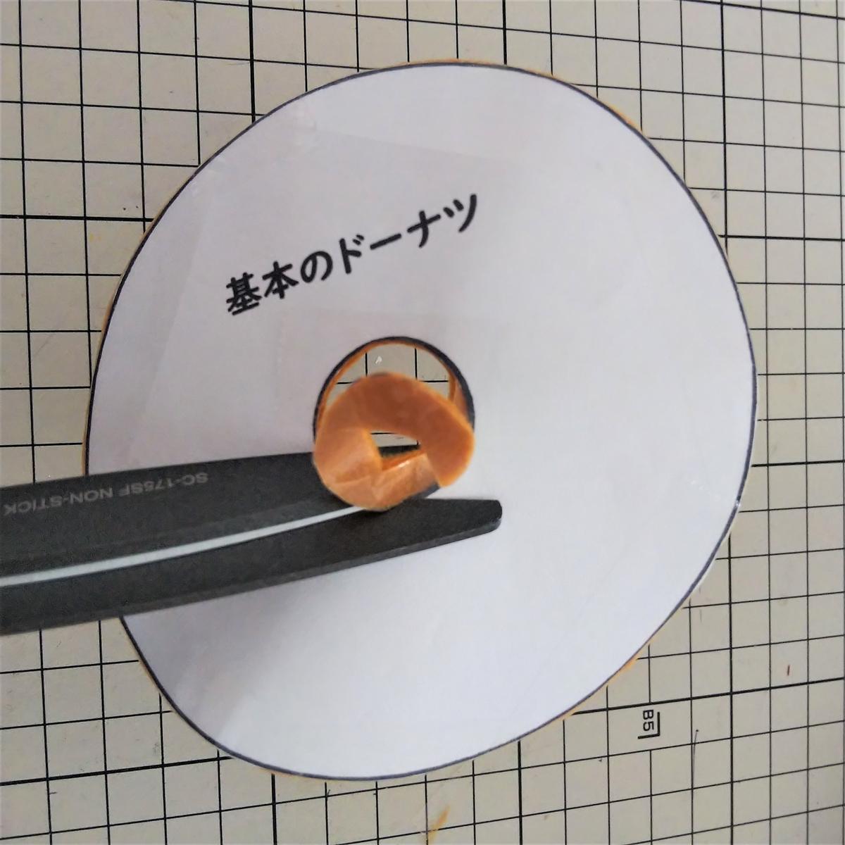 基本のドーナツの作り方④ 刃先で丁寧に切る