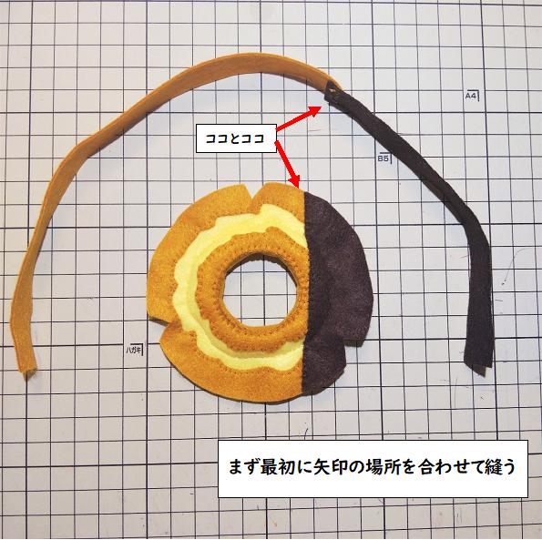 フェルトのチョコファッションの作り方 側面の境目を合わせて縫う