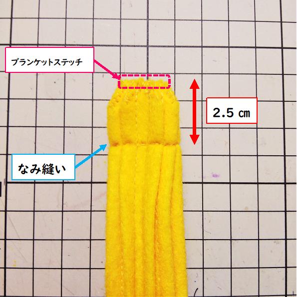 フェルトの『ハニーチュロス』の作り方⑤ 平らにして縫う