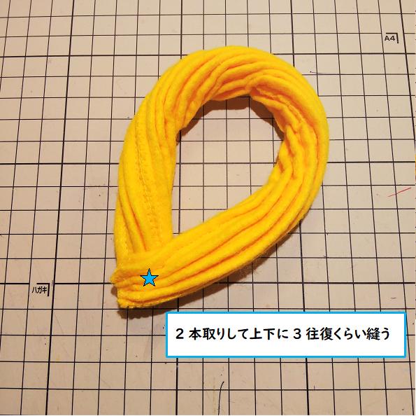 フェルトの『ハニーチュロス』の作り方⑨ 両端を縫い留める