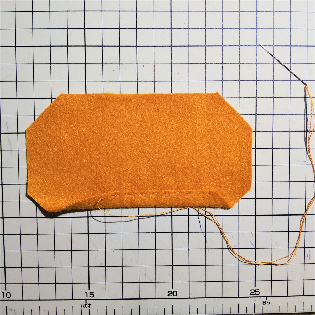 フェルトの『パイ』の作り方④ 型紙①を1㎝折って縫う