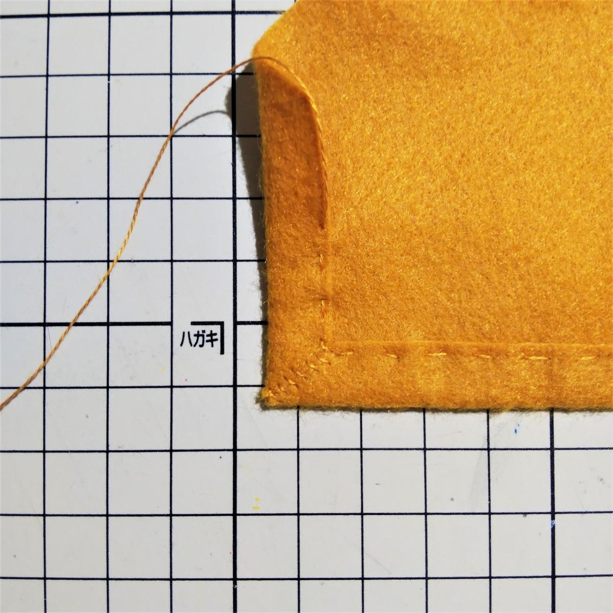 フェルトの『パイ』の作り方⑤ 角もまつり縫いする