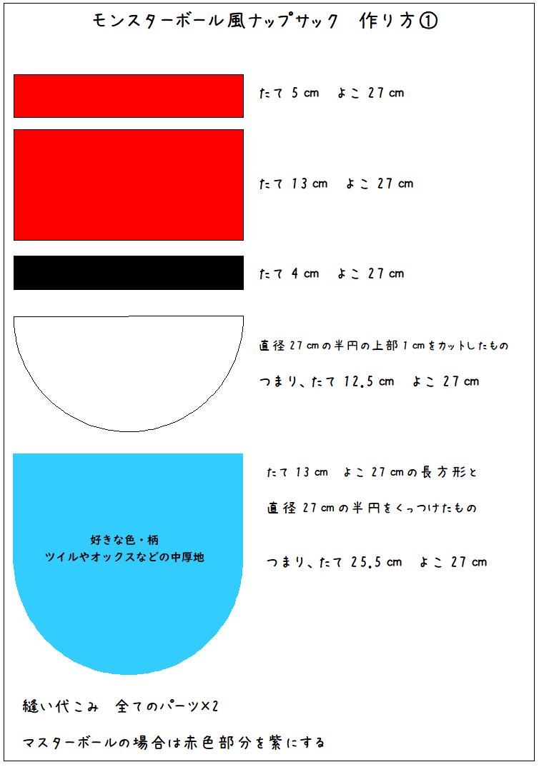 『モンスターボール風ナップサック』の作り方①