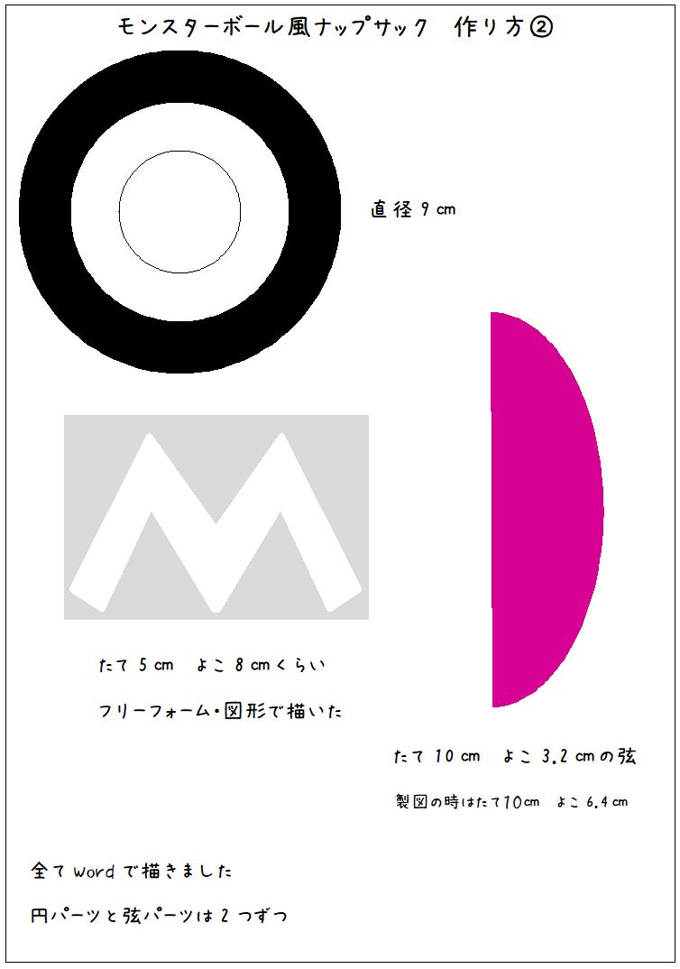 『モンスターボール風ナップサック』の作り方②