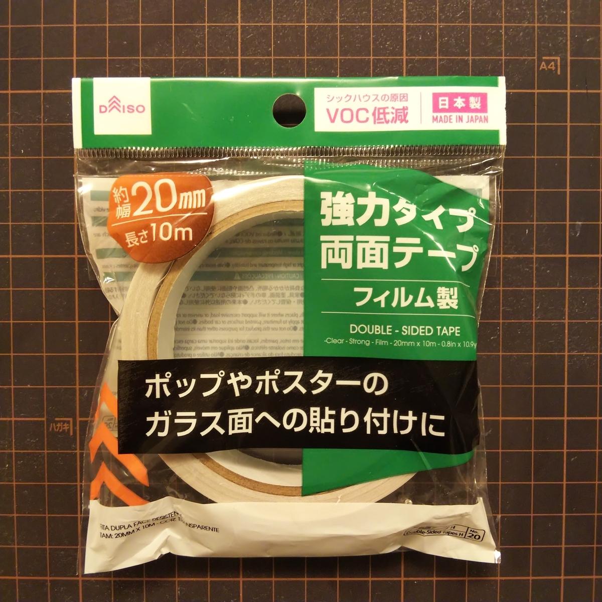 ダイソーの透明の両面テープ