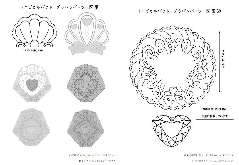 A4普通紙白黒 トロピカルパクトのプラバンパーツ図案(1p~2p)