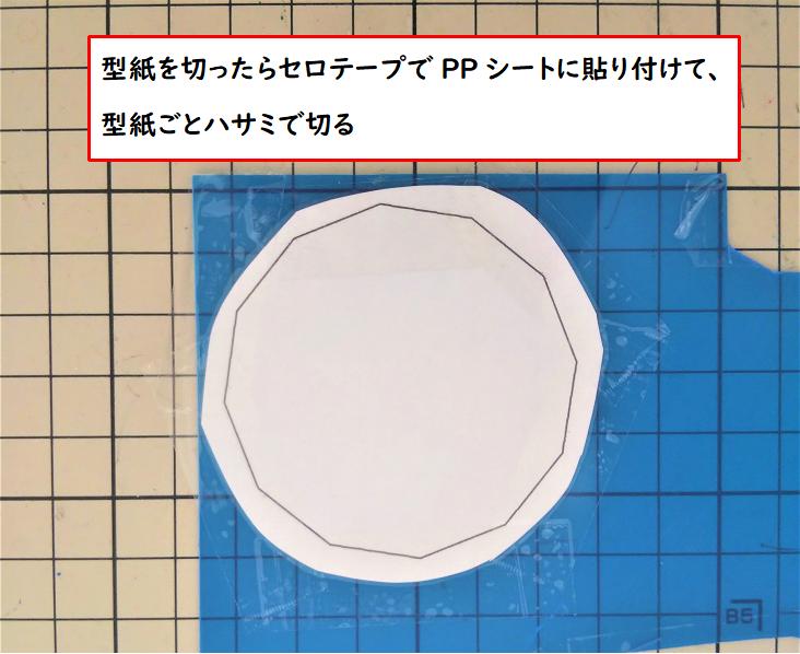 PPシートに型紙をしっかり貼り付ける
