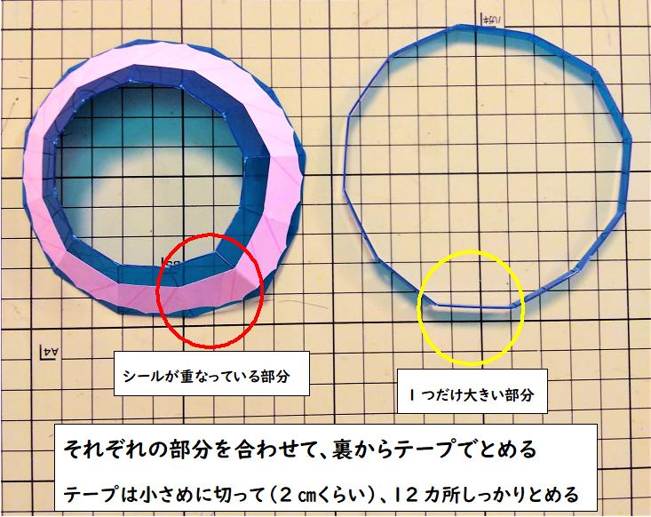 パーツを合わせて、透明テープで裏から固定する