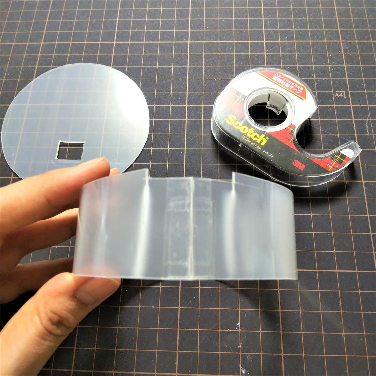 表裏両面からしっかりテープでとめる