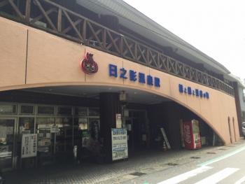 日之影温泉駅2