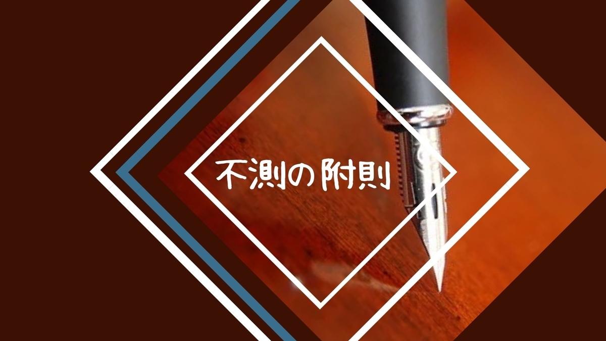 f:id:terrabo:20210304005903j:plain