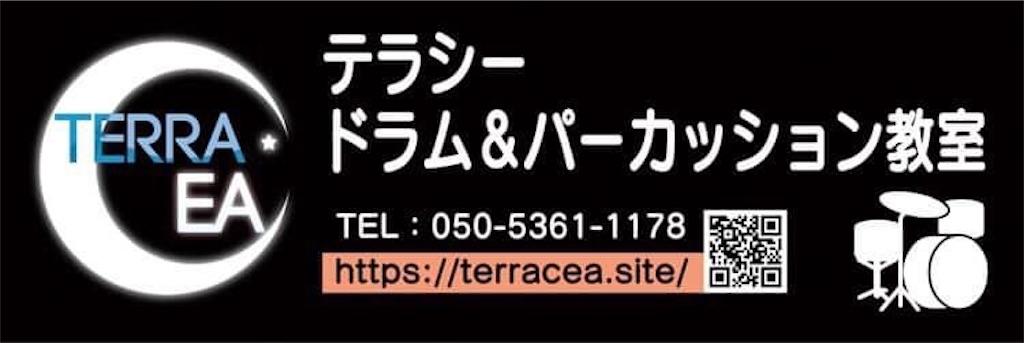 f:id:terracea:20210121090615j:image