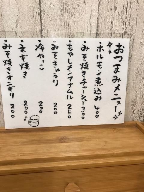 ra-men-menu