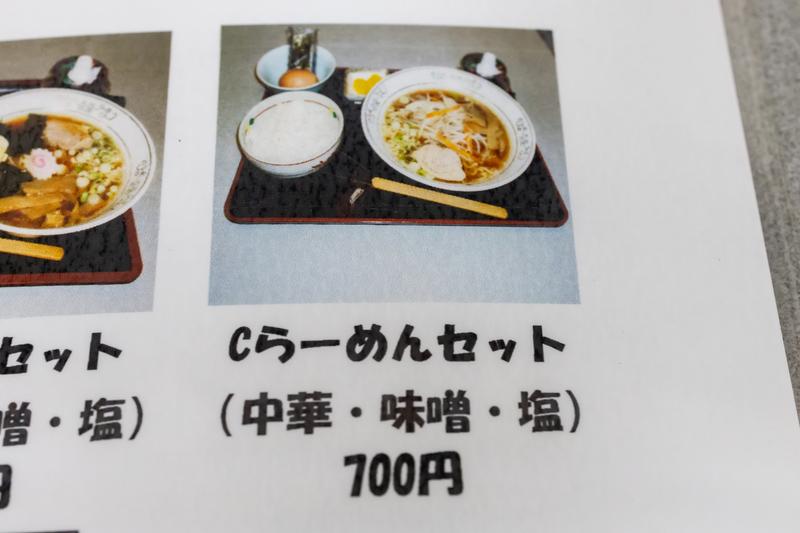 f:id:teru-ramen:20201026213703j:plain