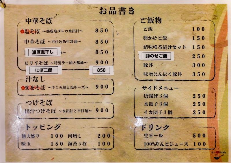 f:id:teru-ramen:20201026213912j:plain