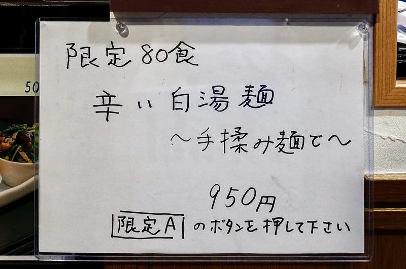 f:id:teru-ramen:20201026215437j:plain