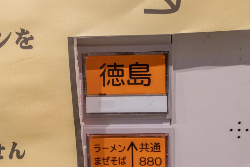 f:id:teru-ramen:20201026215721j:plain
