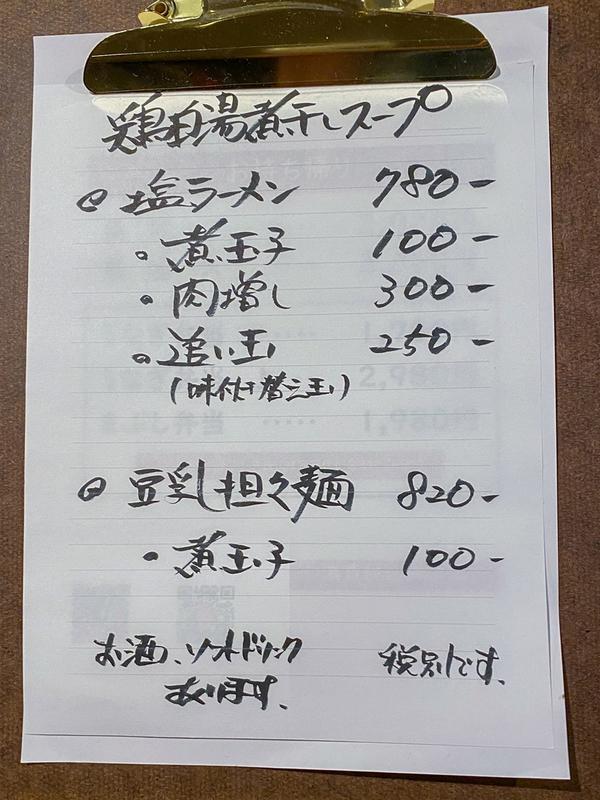 f:id:teru-ramen:20201026215829j:plain