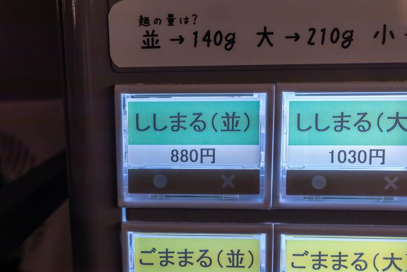 f:id:teru-ramen:20201026215941j:plain